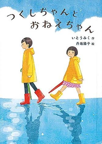 つくしちゃんとおねえちゃん (福音館創作童話シリーズ)