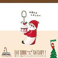 デコレ(decole) コンコンブル(concombre)クリスマス まったりマスコット:ごちそうお届け:サンタ