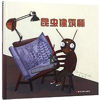 森林鱼童书·国际大奖绘本:昆虫建筑师