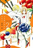 フェティッシュベリー 2 (マッグガーデンコミック avarusシリーズ)