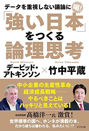 「強い日本」をつくる論理思考