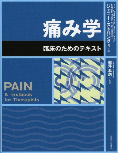 痛み学 -臨床のためのテキスト-