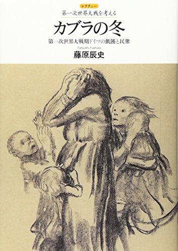 カブラの冬―第一次世界大戦期ドイツの飢饉と民衆 (レクチャー第一次世界大戦を考える)