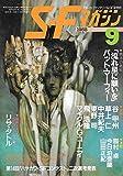 S-Fマガジン 1988年09月号 (通巻369号) <期待の新星> パット・マーフィー