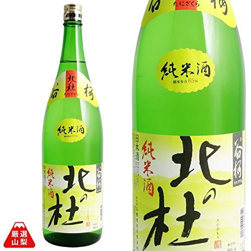 山梨県 地酒 日本酒 辛口 あさひの夢 65% 谷櫻酒造 純米酒 北の杜 (1800ml)