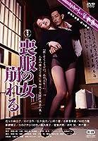 喪服の女 崩れる [DVD]