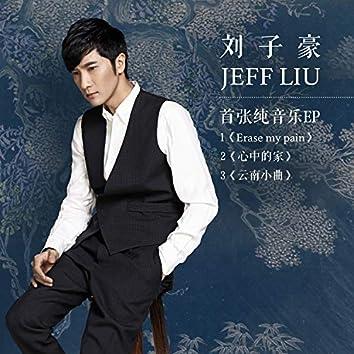 纯·Jeff Liu
