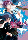 カーニヴァル: 24【イラスト特典付】 (ZERO-SUMコミックス)