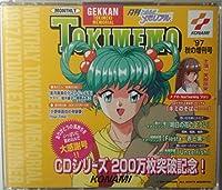 '97月刊ときめきメモリアル 秋の増刊号