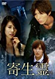 寄生霊 [DVD] image