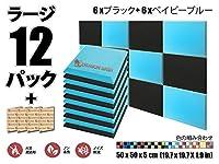 スーパーダッシュ12ピースブラックとベイビーブルー50 x 50 x 5 cm防音フラットベベルフォームスタジオトリートメントウォールパネルタイルSD1039