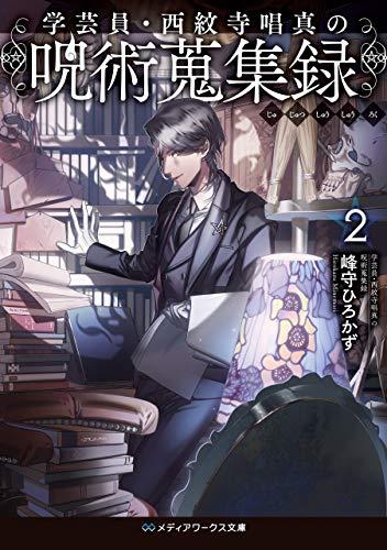 学芸員・西紋寺唱真の呪術蒐集録2 (メディアワークス文庫)
