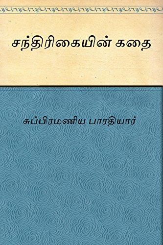 CHANDRIGAIYIN KADHAI  (Tamil)