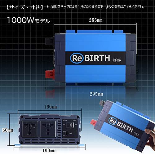 ReBIRTH『正弦波電源インバーター』