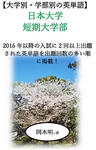 【大学別・学部別の英単語】 日本大学 短期大学部: 2016年以降の入試に2回以上出題された英単語を出題回数の多い順に掲載!
