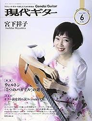 現代ギター20年06月号(No.681)