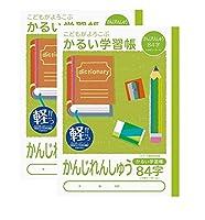 ナカバヤシ ノート かるい学習帳 ロジカルエアーB5 2冊パック (かんじれんしゅう 84字)
