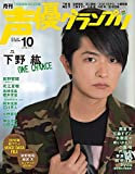声優グランプリ 2016年 10月号 [雑誌]
