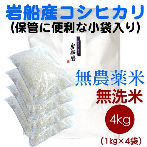 【精米】新潟県産 無洗米 無農薬米 岩船産コシヒカリ 4kg
