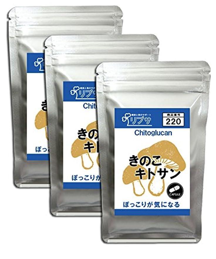 広がり分最少きのこキトサン 約1か月分×3袋 C-220-3