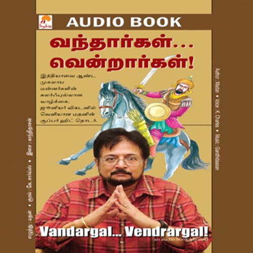 Vandargal Vendrargal audiobook cover art