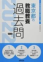東京都の教職教養過去問 2022年度版 (東京都の教員採用試験「過去問」シリーズ)