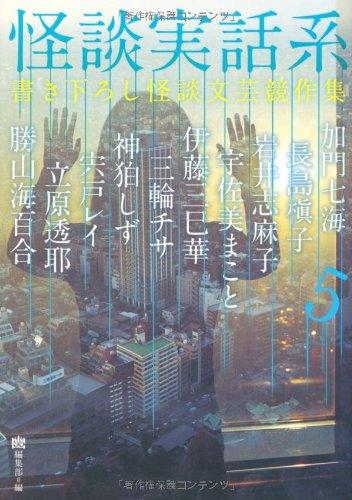 怪談実話系5 (書き下ろし怪談文芸競作集)
