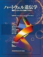 ハートウェル遺伝学-遺伝子、ゲノム、そして生命システムへ-[特装版]