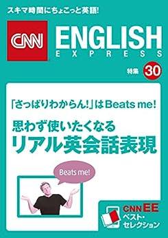 [CNN ENGLISH EXPRESS編]の[音声DL付き]思わず使いたくなるリアル英会話表現(CNNEE ベスト・セレクション 特集30)