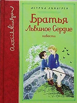 Hardcover Bratia Lvinoe Serdtse [Russian] Book