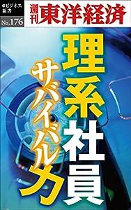 週刊東洋経済eビジネス新書 176巻 表紙画像