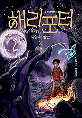 Harry Potter and the Deathly Hallows (Korean Edition) (Revised Edition): Book 2.