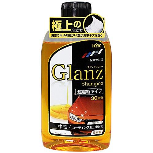 古河薬品工業『Glanzカーシャンプー超濃縮タイプ』