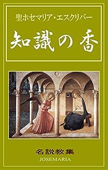 [ホセマリア・エスクリバー, 新田壮一郎]の知識の香