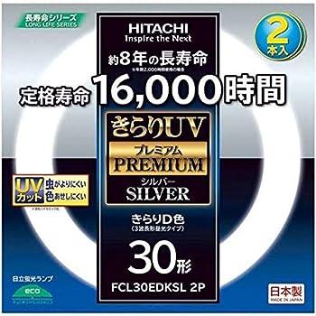 日立 30形丸型蛍光灯・きらりD色(昼光色)【2本入】HITACHI FCL30EDKSLA2P