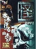 季刊 怪(KWAI)第四号 (カドカワムック)
