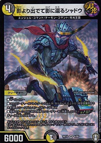 デュエルマスターズ DMRP15 6/95 影より出でて影に還るシャドウ (VR ベリーレア) 幻龍×凶襲ゲンムエンペラー!!! (DMRP-15)