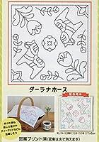 花ふきん北欧モチーフH-1029 ダーナラホース 【セット】