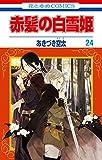 赤髪の白雪姫 24 (花とゆめコミックス)
