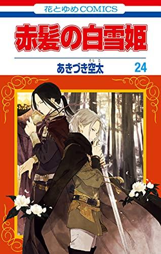 赤髪の白雪姫 第24巻