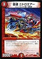 音速 ニトロエアー アンコモン デュエルマスターズ 燃えろ ドギラゴン!! dmr17-049