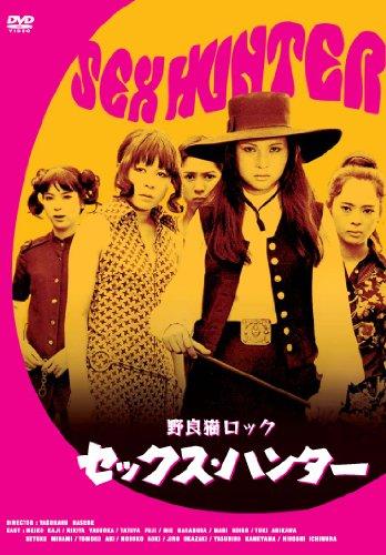 野良猫ロック セックス・ハンター [DVD]