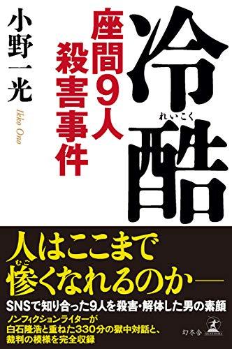 冷酷 座間9人殺害事件 (幻冬舎単行本)