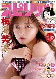 週刊ビッグコミックスピリッツ 128巻 表紙画像
