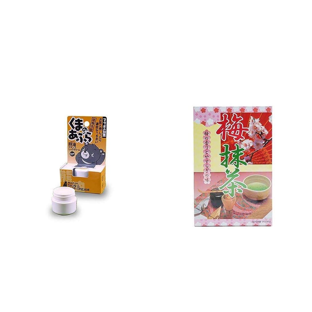 [2点セット] 信州木曽 くまのあぶら 熊油スキン&リップクリーム(9g)?梅抹茶[大](24袋)