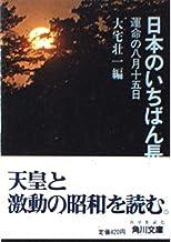 日本のいちばん長い日 (角川文庫 緑 350-1)