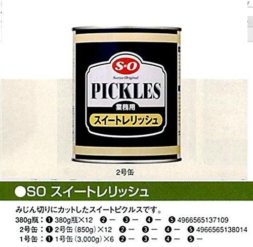 【常温】【12個】 スイートレリッシュピクルス 2号缶 SO
