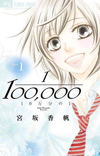 10万分の1 (1) (Cheeseフラワーコミックス) - 宮坂 香帆