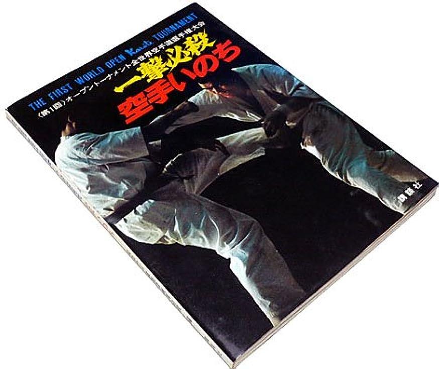 とても多くのモチーフ申し立てる空手のいのち―一撃必殺 (1976年)