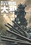 僕たちの好きな戦艦大和 (宝島SUGOI文庫)